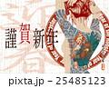 年賀状 刺青 女性のイラスト 25485123