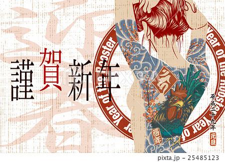 2017年賀状テンプレ「刺青ガール」 謹賀新年 添え書き無し ハガキ横 White