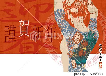2017年賀状テンプレ「刺青ガール」 謹賀新年 添え書きスペース空き ハガキ横 Red