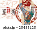年賀状 刺青 女性のイラスト 25485125