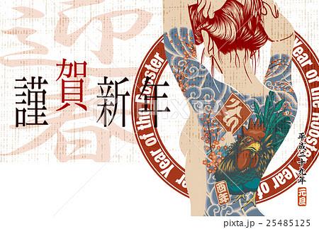 2017年賀状テンプレ「刺青ガール」 謹賀新年 添え書きスペース空き ハガキ横 White