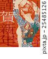 年賀状 刺青 女性のイラスト 25485126