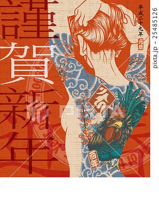 2017年賀状テンプレ「刺青ガール」 謹賀新年 添え書きスペース空き ハガキ縦 Red