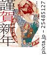 2017年賀状テンプレ「刺青ガール」 謹賀新年 添え書きスペース空き ハガキ縦 White 25485127