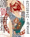 年賀状 刺青 女性のイラスト 25485129