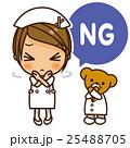 看護師 NG 駄目のイラスト 25488705