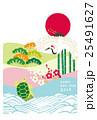 年賀状 鶴と亀 25491627