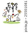 酉年 酉 年賀状のイラスト 25501081