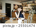 カフェ 女性 ランチの写真 25501474