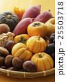 秋の食材 イメージ 25503718
