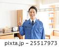 男性 作業員 リフォームの写真 25517973