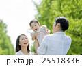 家族 赤ちゃん 抱っこの写真 25518336