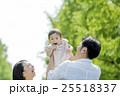 家族 赤ちゃん 抱っこの写真 25518337