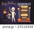 ハロウィン パーティー 子供のイラスト 25519308