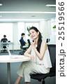 ミドル ビジネス オフィスワークの写真 25519566