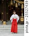 神社 巫女 巫女さんの写真 25527439