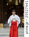 神社 巫女 巫女さんの写真 25527441