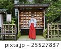 巫女さん 巫女 神社の写真 25527837