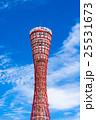 神戸ポートタワー ポートタワー タワーの写真 25531673