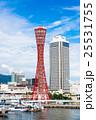 神戸ポートタワー ポートタワー タワーの写真 25531755