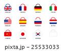 国旗バッグ アイコンセット 25533033
