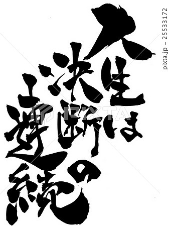 人生は決断の連続・・・文字のイラスト素材 [25533172] - PIXTA