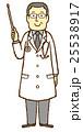 男性 医者 説明のイラスト 25538917