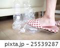 ペットボトル (人物 足 ボディパーツ ボディーパーツ リサイクル 資源 ゴミ エコロジー ECO) 25539287