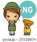 案内係 NG 駄目のイラスト 25539974