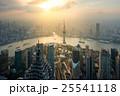 上海 シャンハイ 中国の写真 25541118