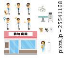 動物病院 ベクター セットのイラスト 25541168