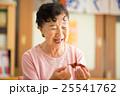 デイサービスで折り紙を楽しむおばあさん 25541762