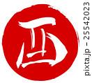 筆文字 酉(印風).n 25542023