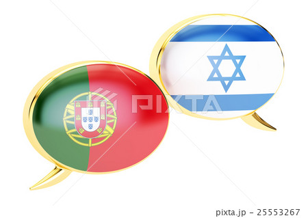 Speech bubbles, Portuguese-Israeli conversationのイラスト素材 [25553267] - PIXTA