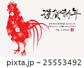 酉 酉年 鶏のイラスト 25553492