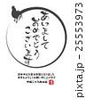 年賀状素材(2017年) 25553973