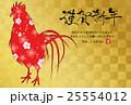酉 酉年 尾長鶏のイラスト 25554012