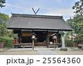 大海神社 25564360