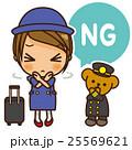 客室乗務員 NG 駄目のイラスト 25569621