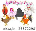 鶏のコンサート 25572298