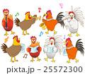 鶏のコンサート 25572300