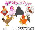 鶏のコンサート 25572303