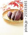食材 さつまいも 品種:シルクスイート 25583865