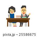 ベクター 人物 弁護士のイラスト 25586675