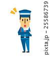 警備員【フラット人間・シリーズ】 25586739