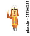 消防士【フラット人間・シリーズ】 25590388