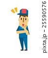 整備士【フラット人間・シリーズ】 25590576