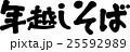 年越しそば 25592989