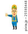 交通警備【フラット人間・シリーズ】 25593448