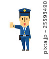 お巡りさん【フラット人間・シリーズ】 25593490